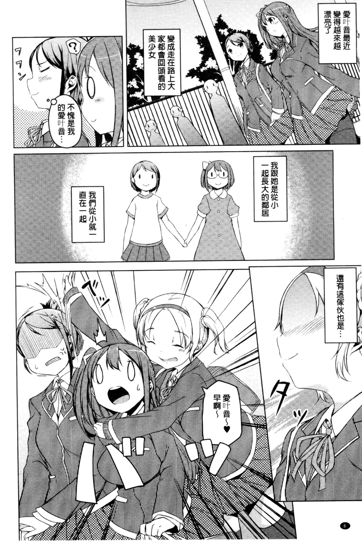 Himegoto Kinenbi 6