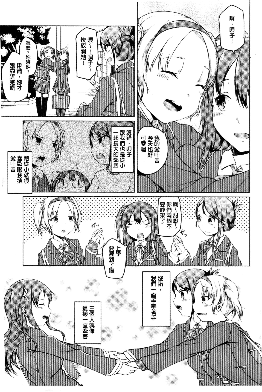Himegoto Kinenbi 7