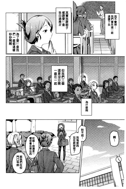 Himegoto Kinenbi 8