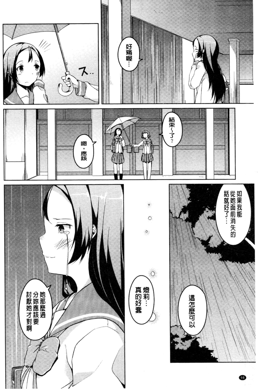 Himegoto Kinenbi 96