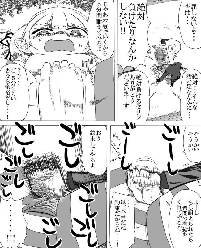 おサボリアイドル杏におしおき電気あんまする漫画 6