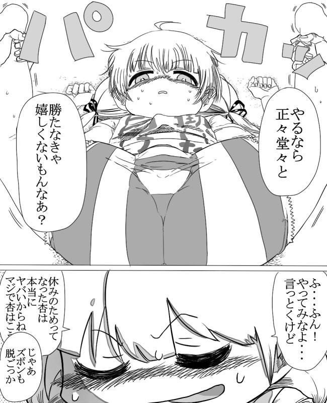 おサボリアイドル杏におしおき電気あんまする漫画 8