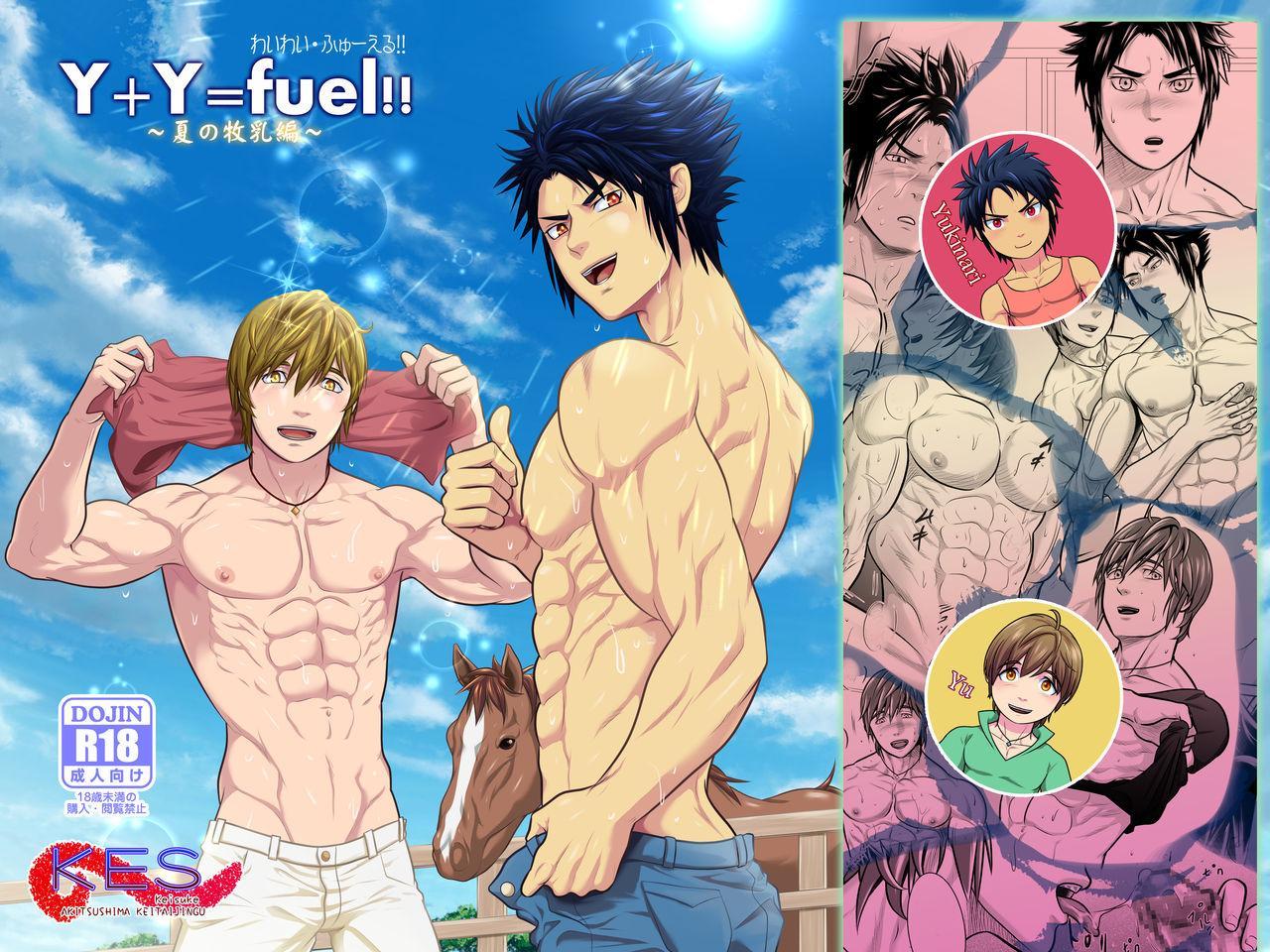 Y + Y = Fuel !! ~Makichichi Hen of summer~ 0