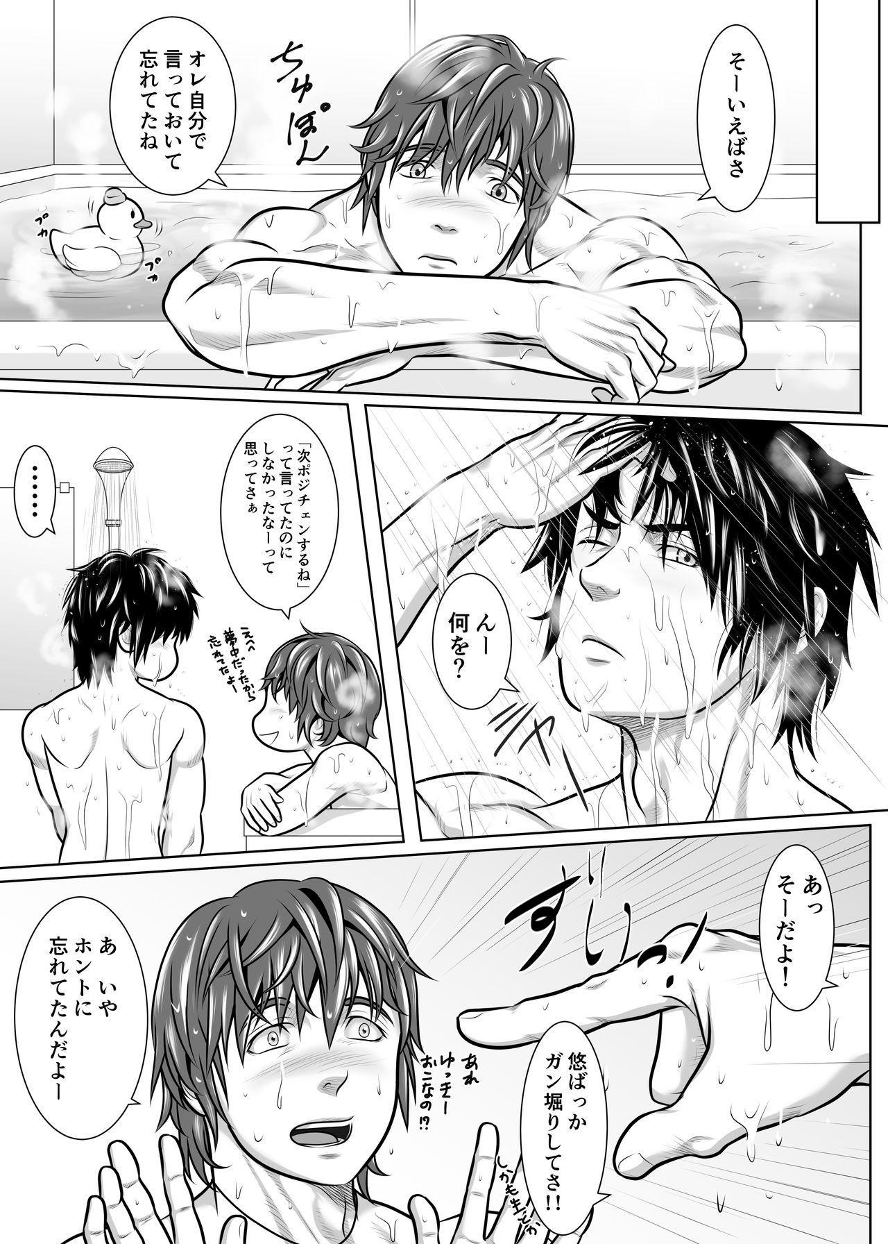 Y + Y = Fuel !! ~Makichichi Hen of summer~ 28
