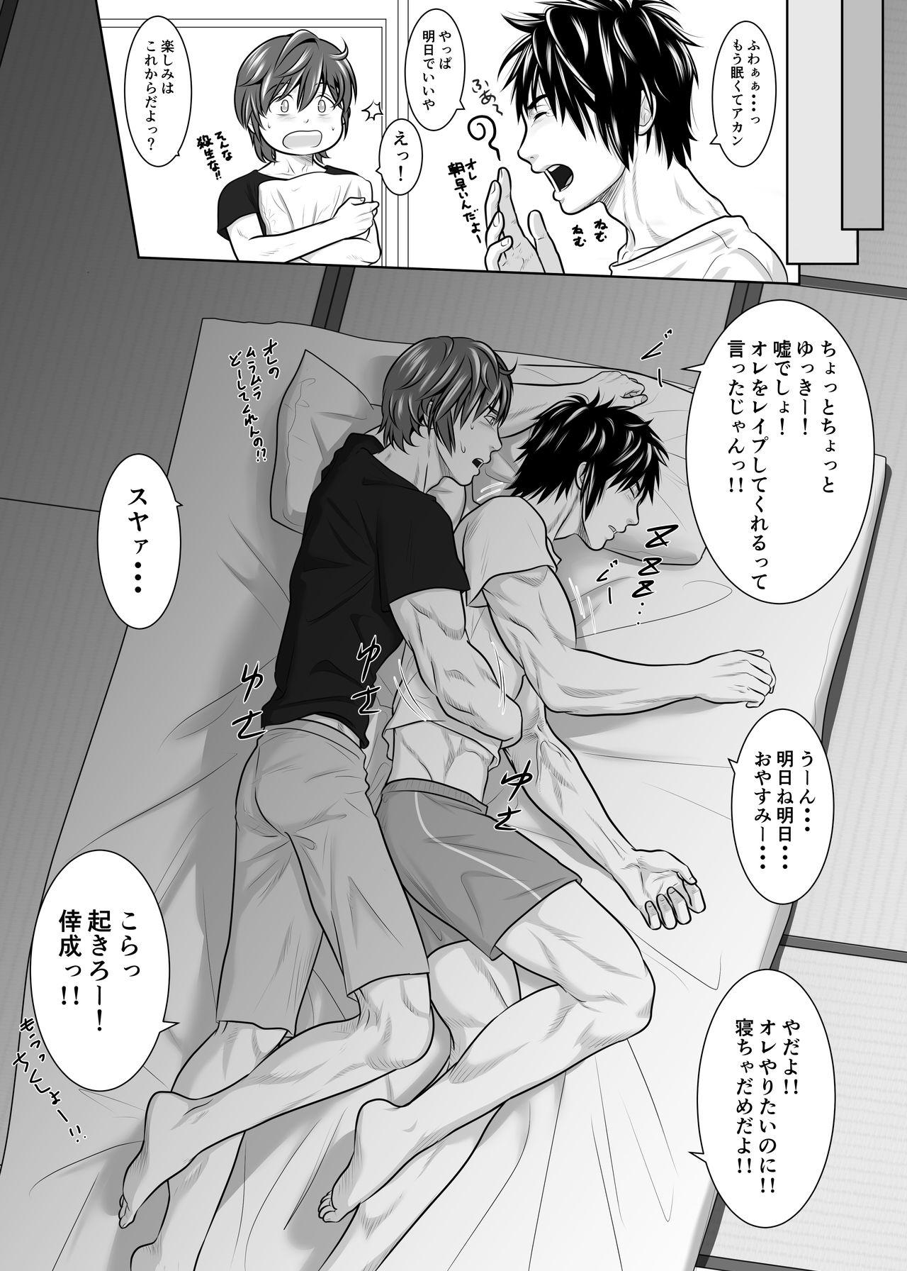 Y + Y = Fuel !! ~Makichichi Hen of summer~ 30