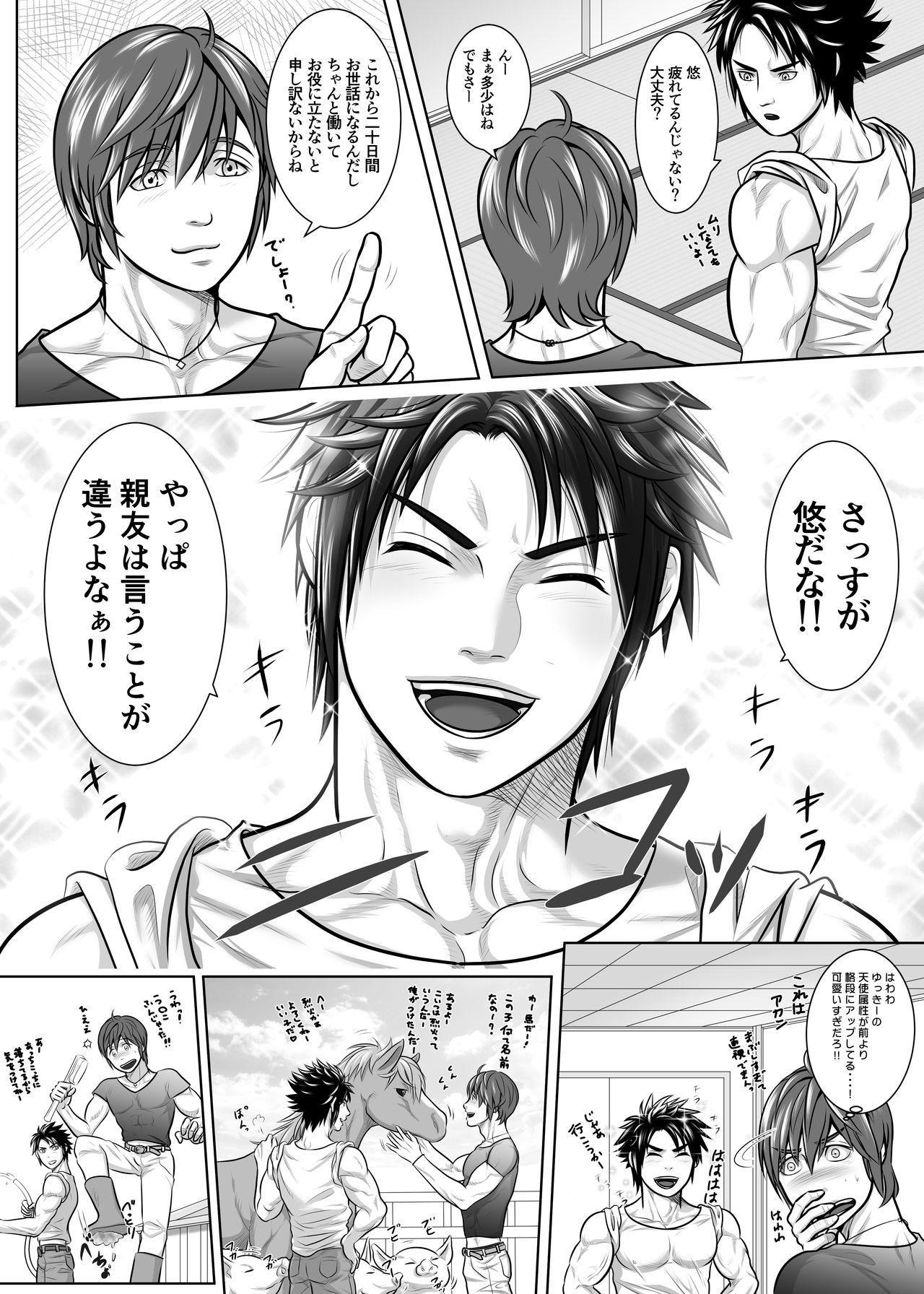 Y + Y = Fuel !! ~Makichichi Hen of summer~ 5