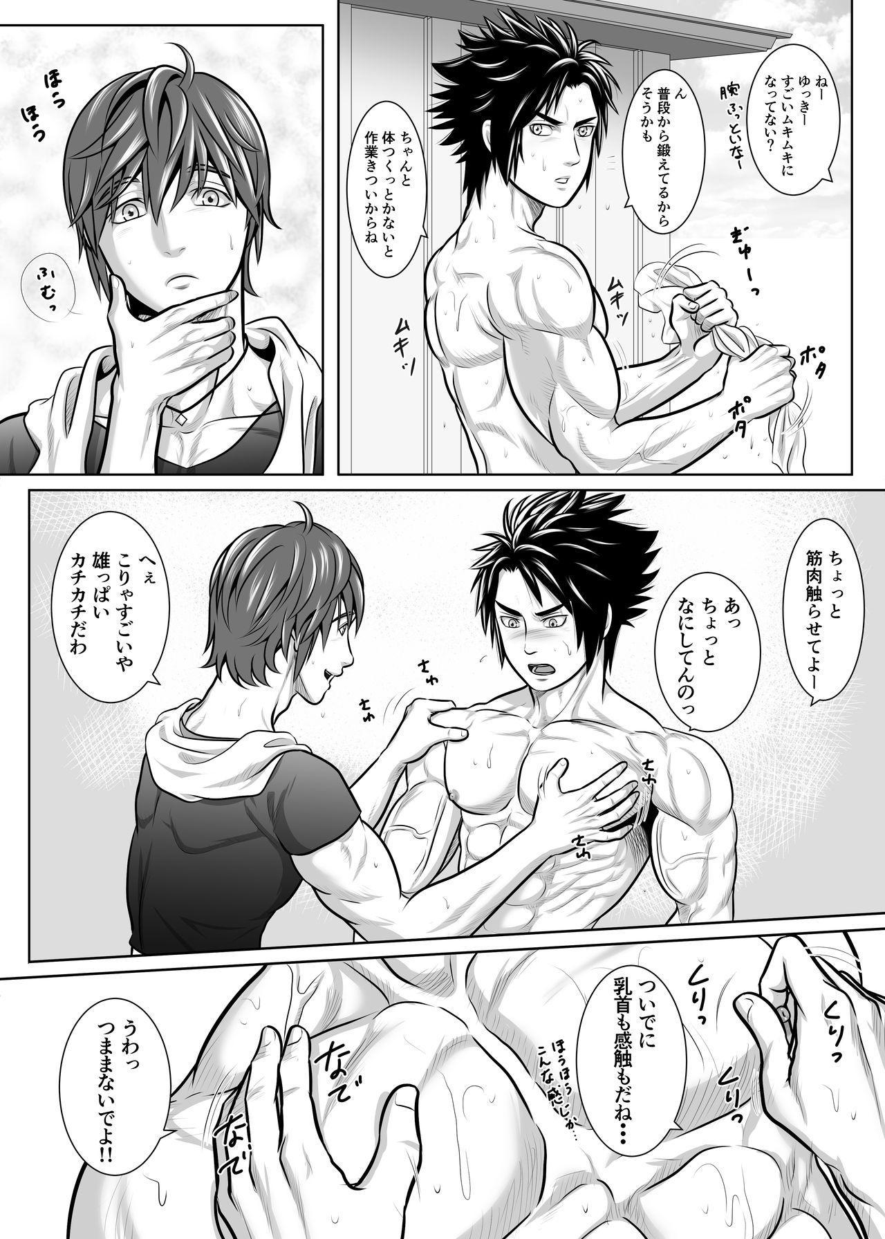 Y + Y = Fuel !! ~Makichichi Hen of summer~ 7