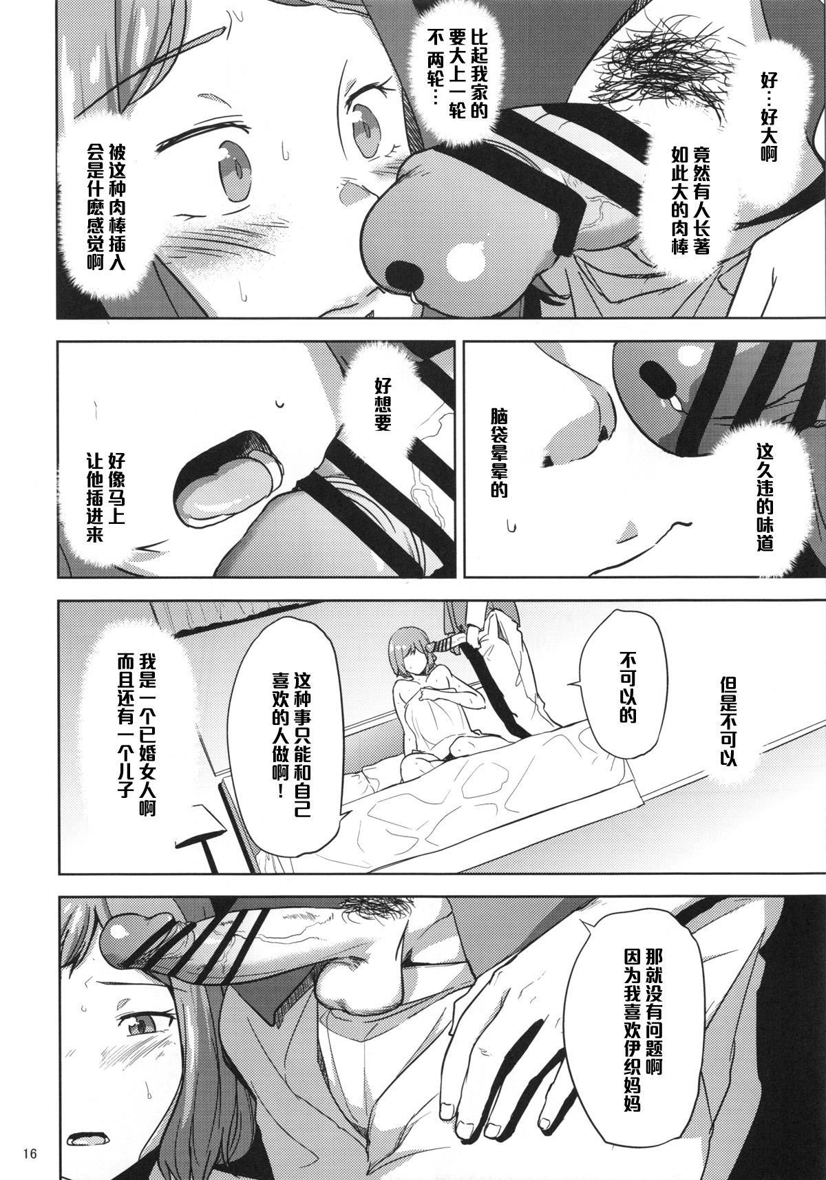 (C87) [Kyoumata (Shishiji)] Rinko-san ga Reiji-kun ni Ijirareru Hon (Gundam Build Fighters) [Chinese] [黑条汉化] 14