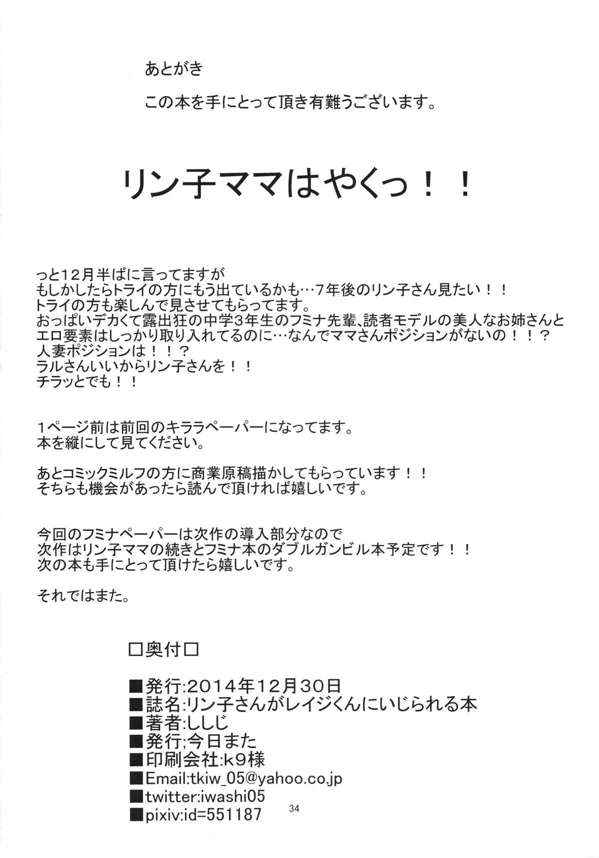 (C87) [Kyoumata (Shishiji)] Rinko-san ga Reiji-kun ni Ijirareru Hon (Gundam Build Fighters) [Chinese] [黑条汉化] 32