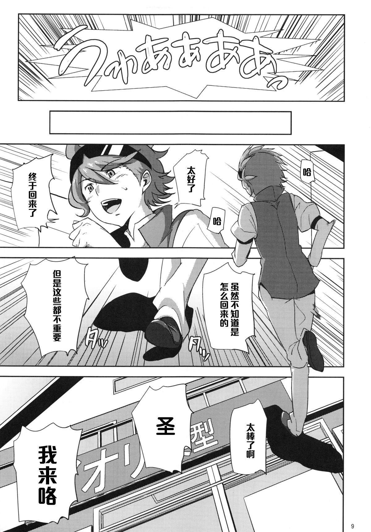 (C87) [Kyoumata (Shishiji)] Rinko-san ga Reiji-kun ni Ijirareru Hon (Gundam Build Fighters) [Chinese] [黑条汉化] 7