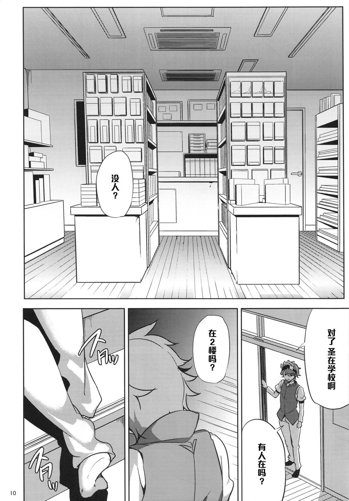 (C87) [Kyoumata (Shishiji)] Rinko-san ga Reiji-kun ni Ijirareru Hon (Gundam Build Fighters) [Chinese] [黑条汉化] 8