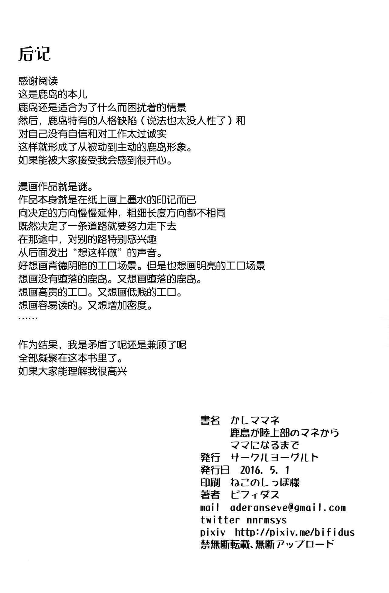 Kashimamane Kashima ga Rikujoubu no Mane kara Mama ni Naru made 29