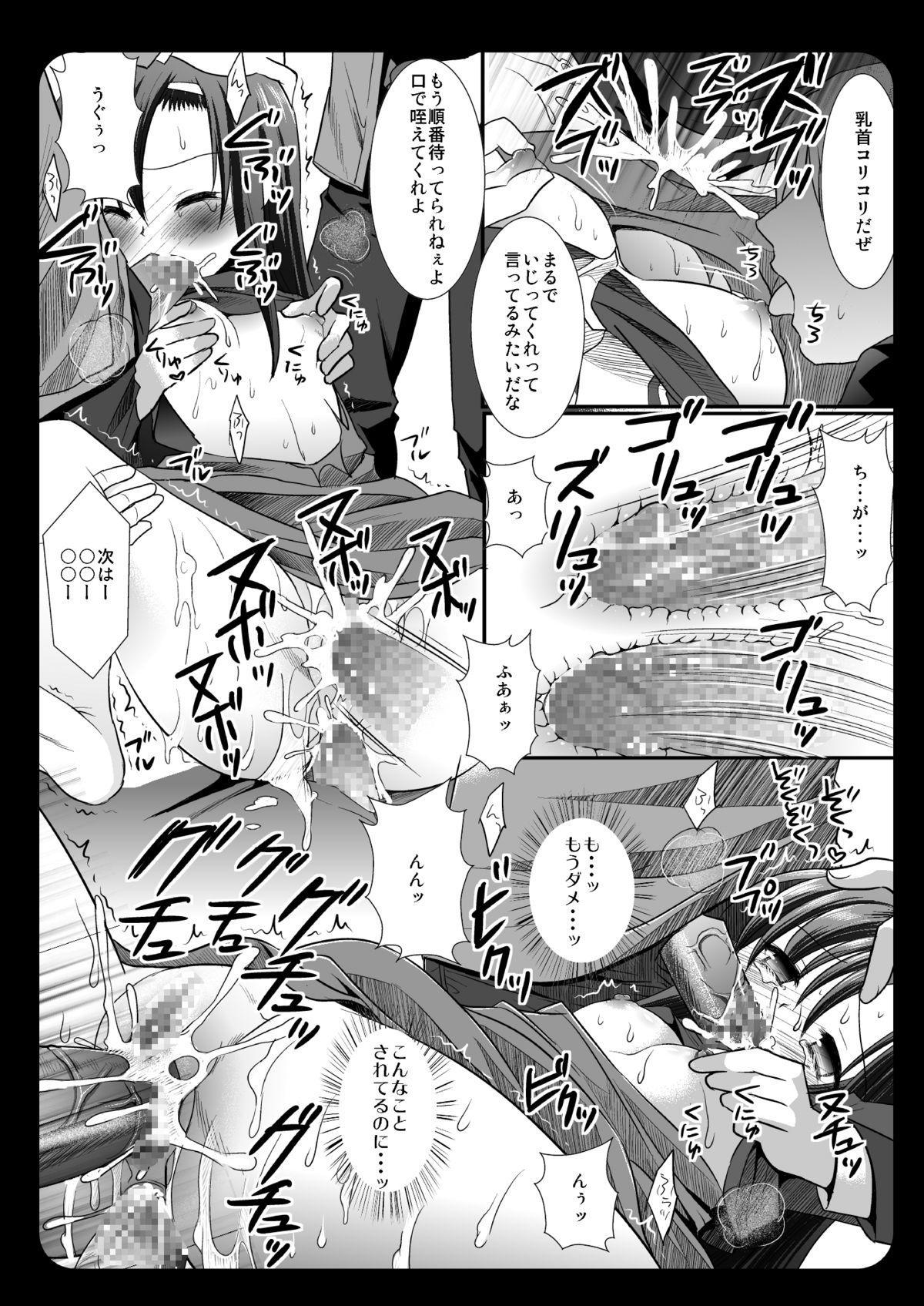 ヒナギク痴漢電車3 20