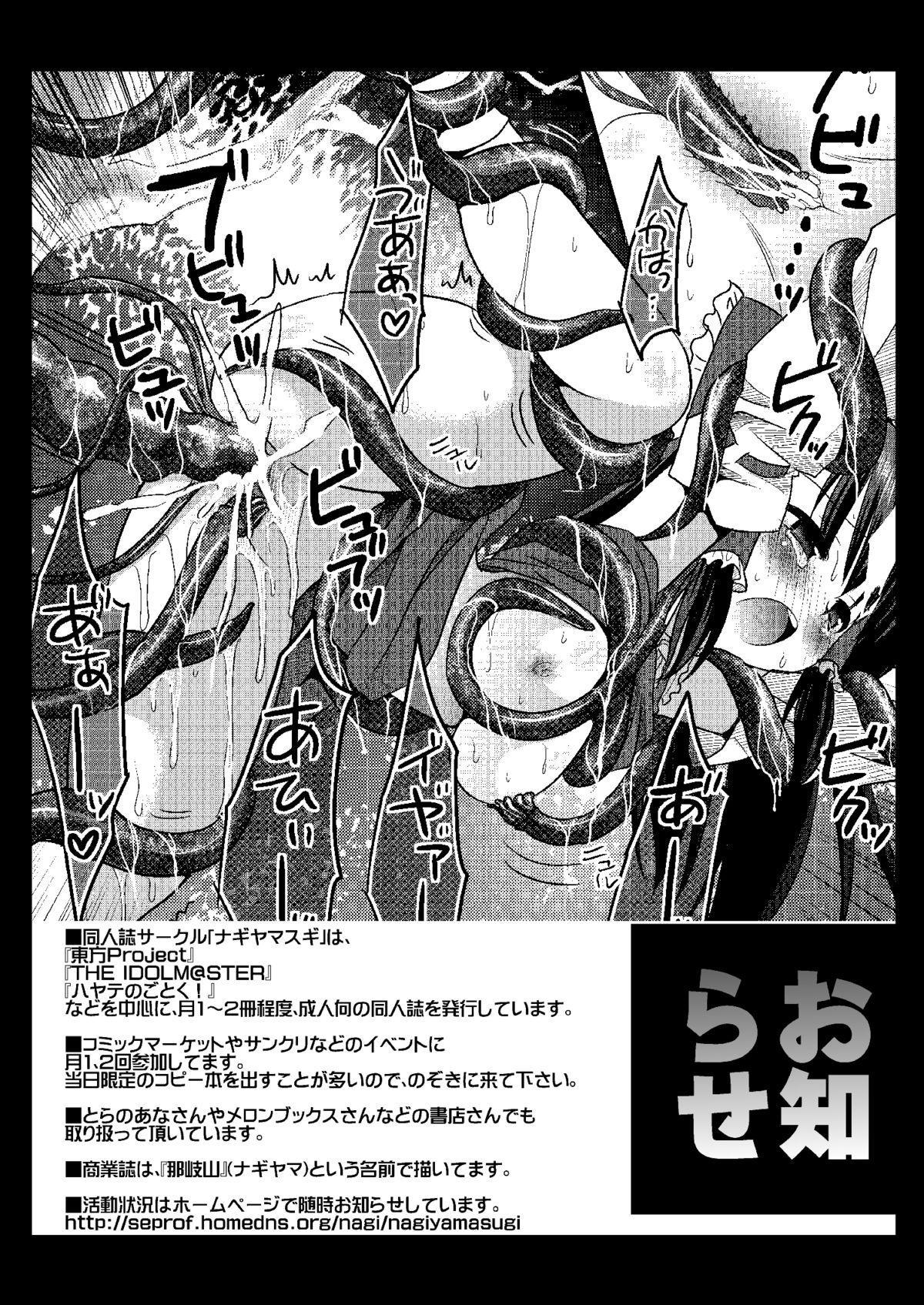 ヒナギク痴漢電車3 25