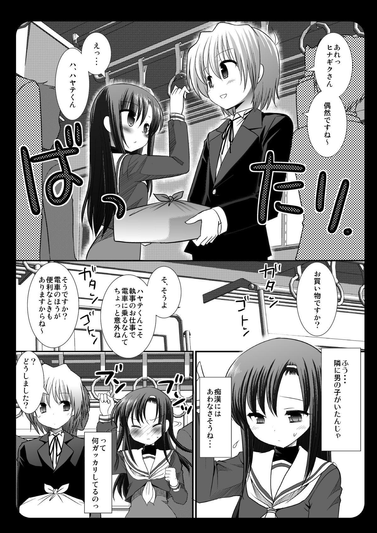 ヒナギク痴漢電車3 2