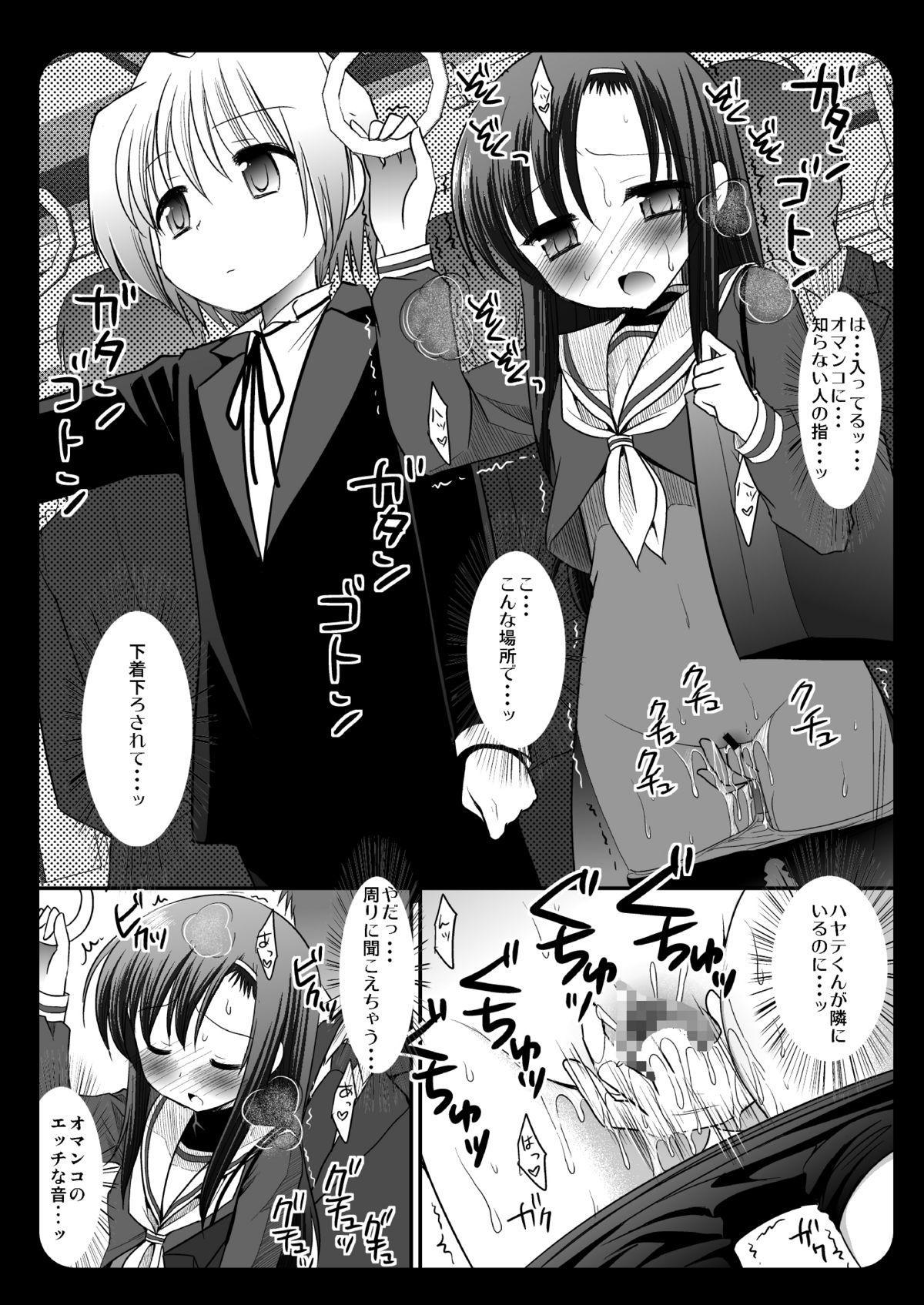 ヒナギク痴漢電車3 7