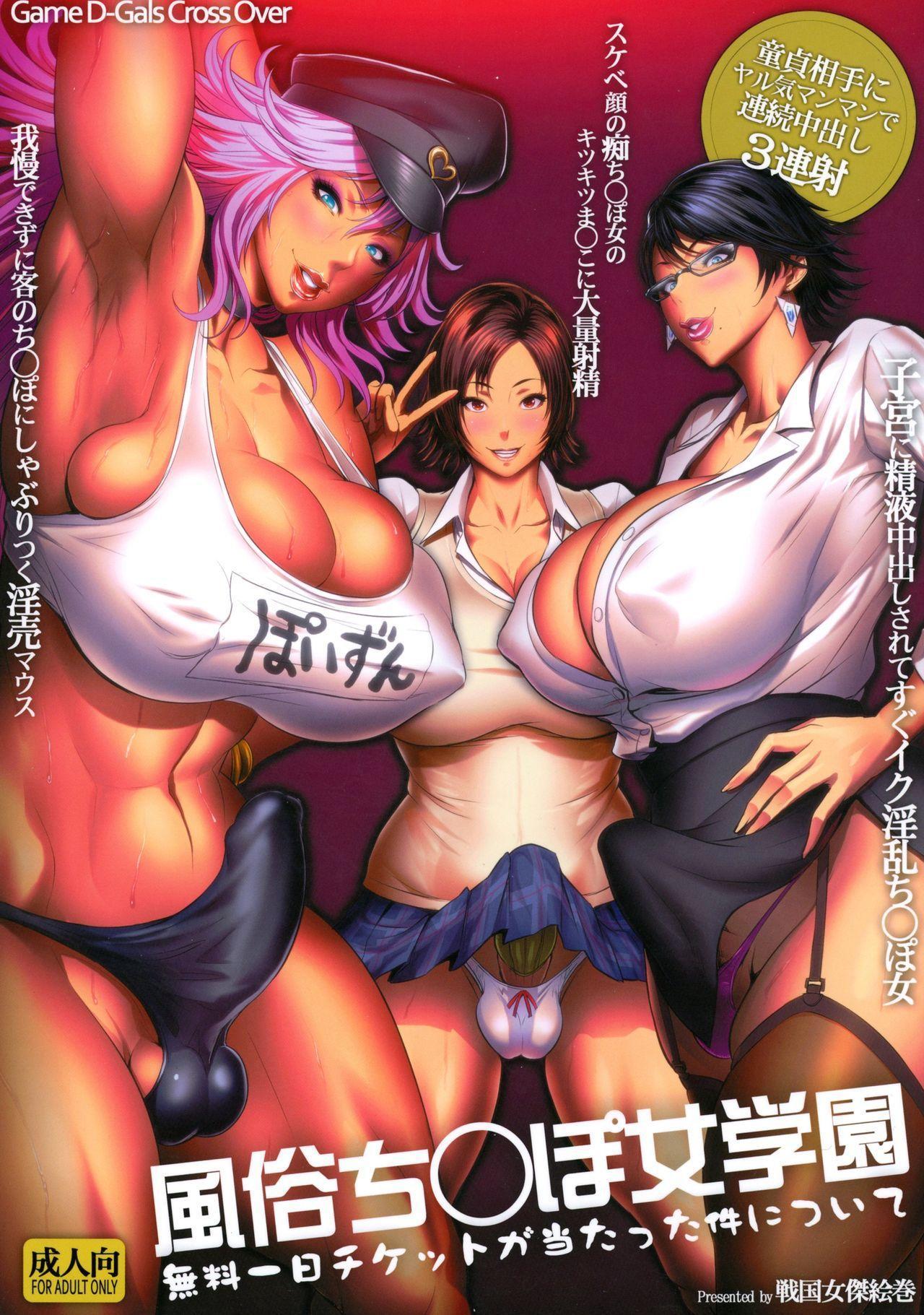 Fuuzoku Chinpo Jogakuen | Sexy Penis Women Academy 1