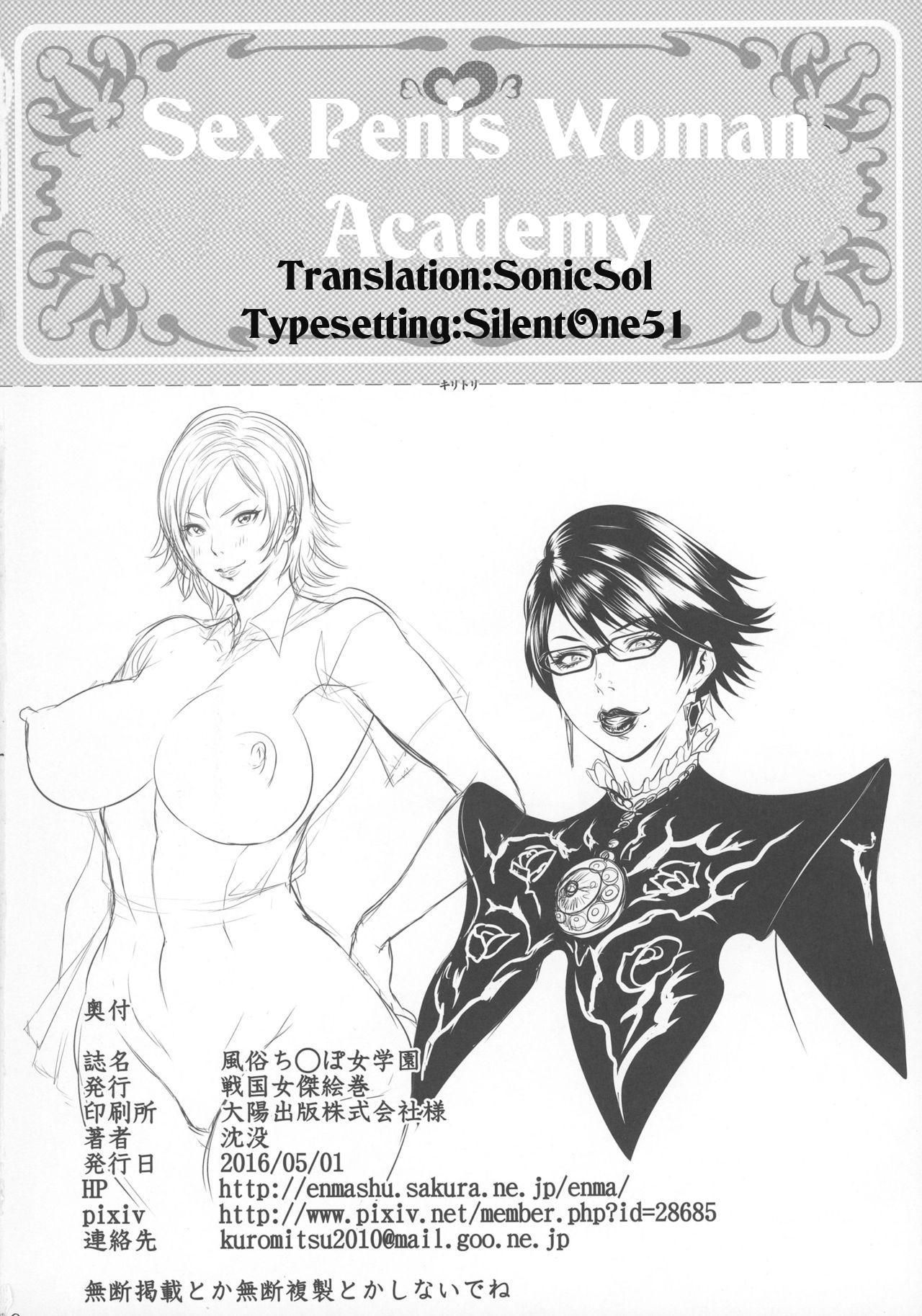 Fuuzoku Chinpo Jogakuen | Sexy Penis Women Academy 20