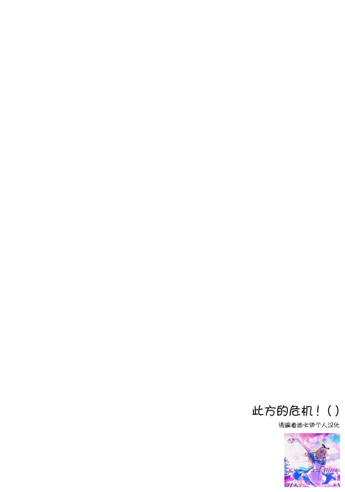 Konata-san Pinch! 1