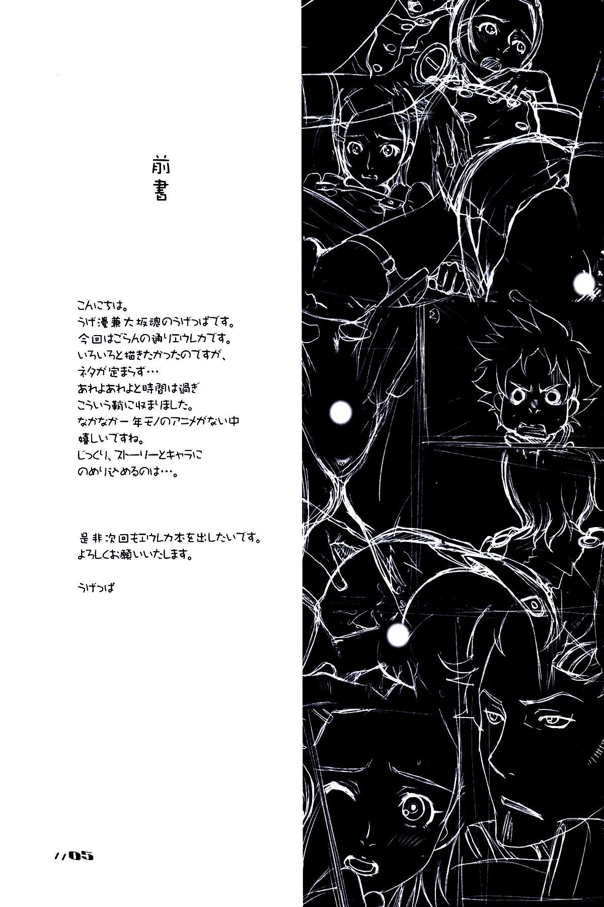 (C68) [UGEMAN (Ugeppa)] -RX- (Eureka Seven) [English] [ATF] 2