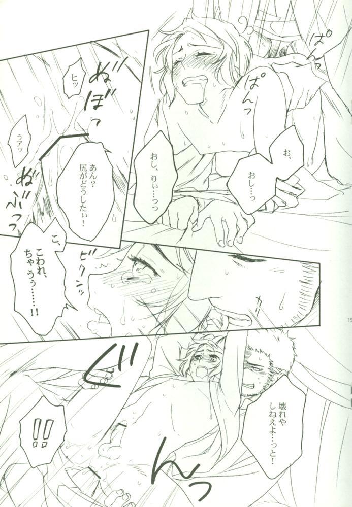 Oshioki no Tetsugaki 13