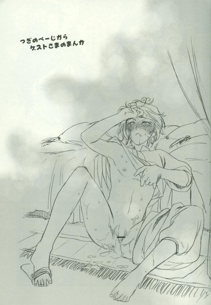 Oshioki no Tetsugaki 15