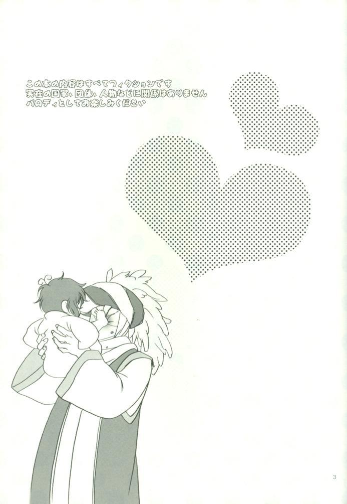 Oshioki no Tetsugaki 1