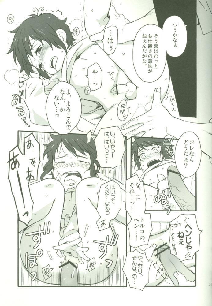 Oshioki no Tetsugaki 21