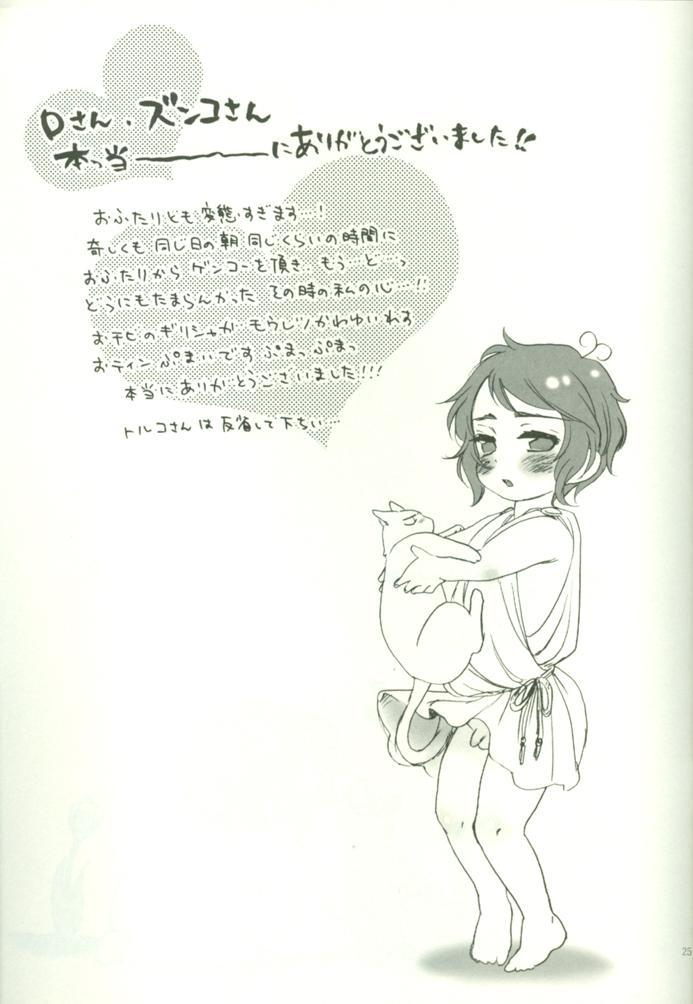 Oshioki no Tetsugaki 23
