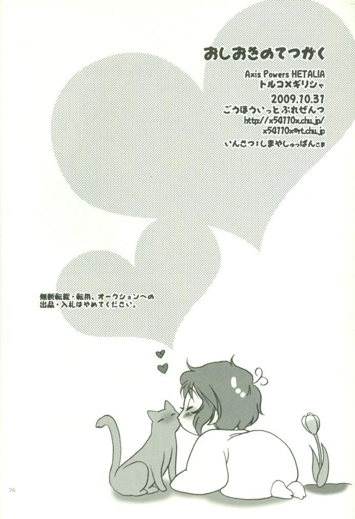 Oshioki no Tetsugaki 24