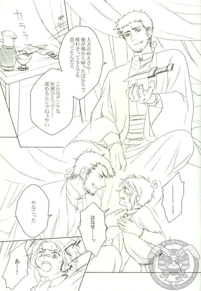 Oshioki no Tetsugaki 5