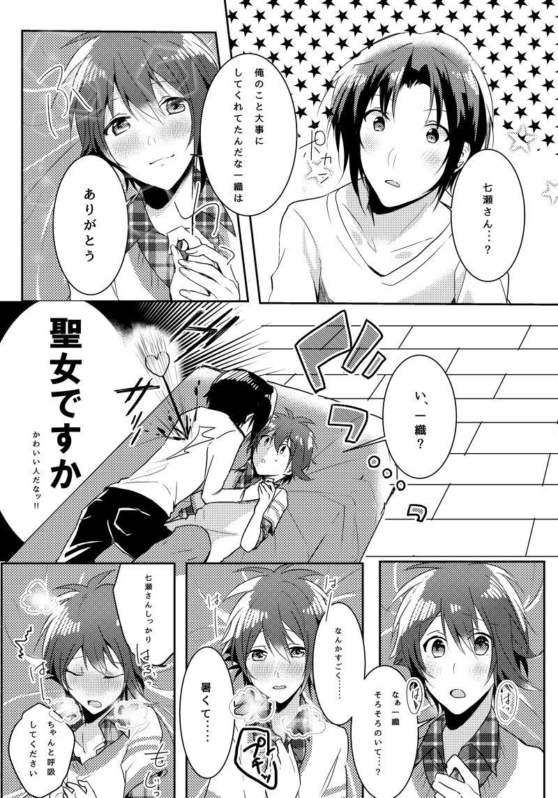 Kimi no Koto ga Suki Sugite 9
