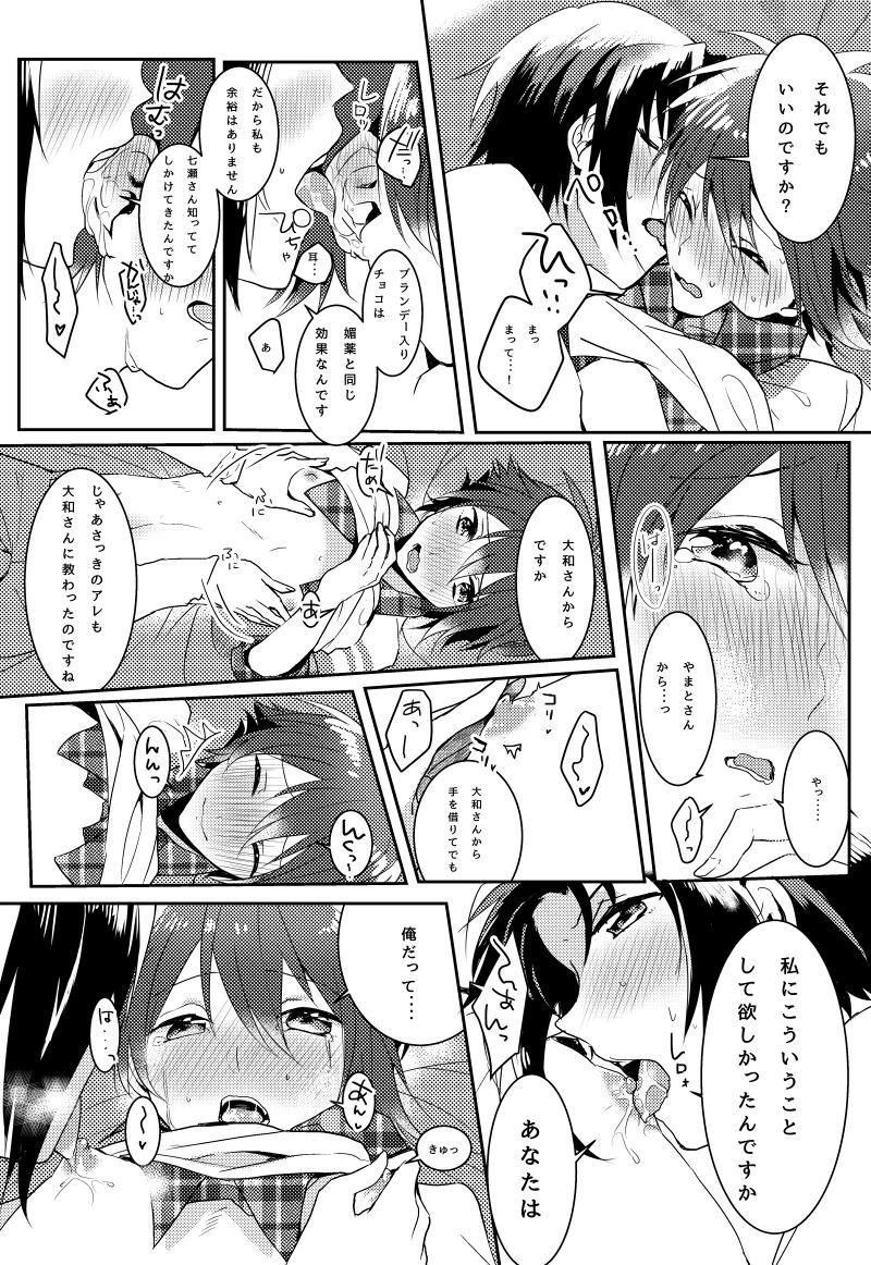 Kimi no Koto ga Suki Sugite 11