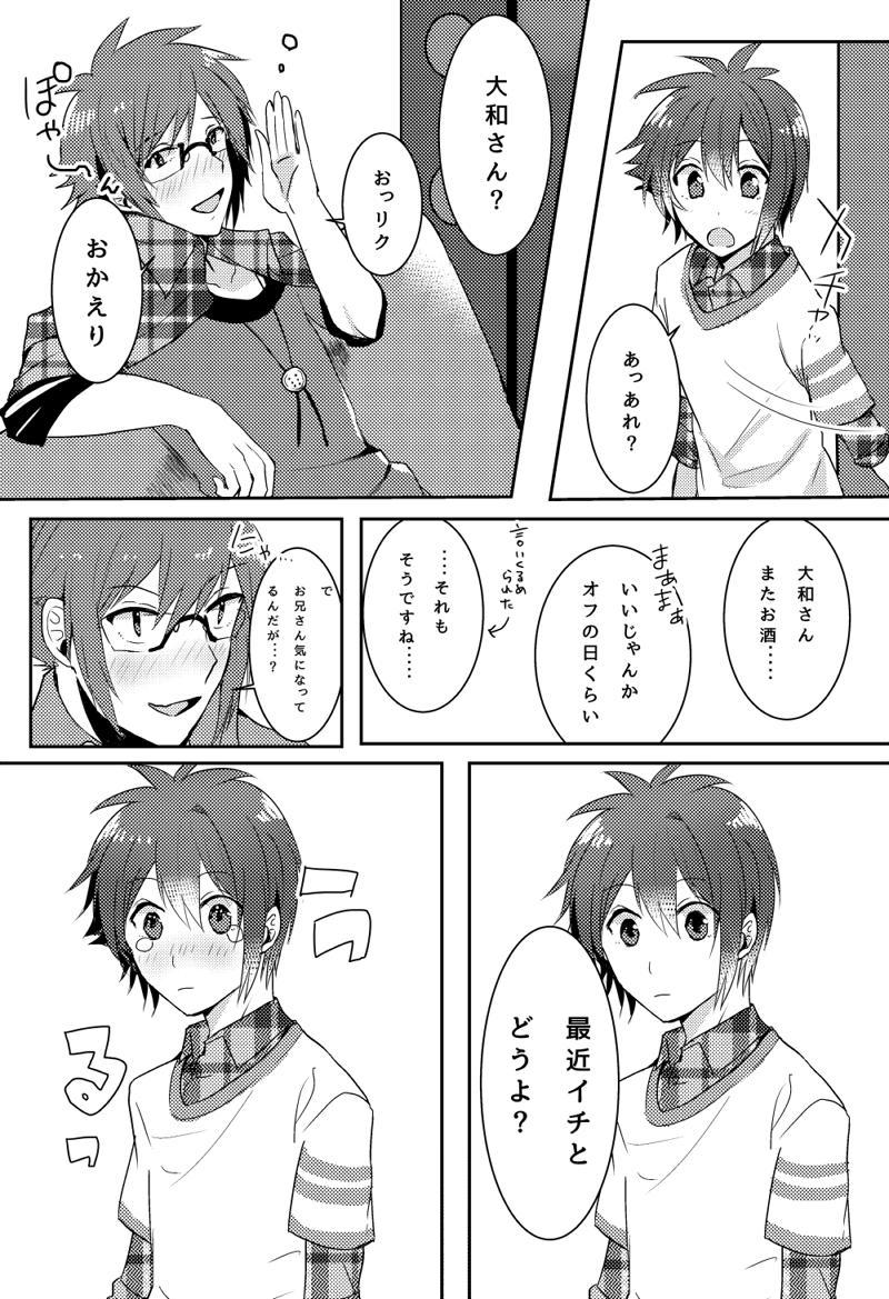Kimi no Koto ga Suki Sugite 1