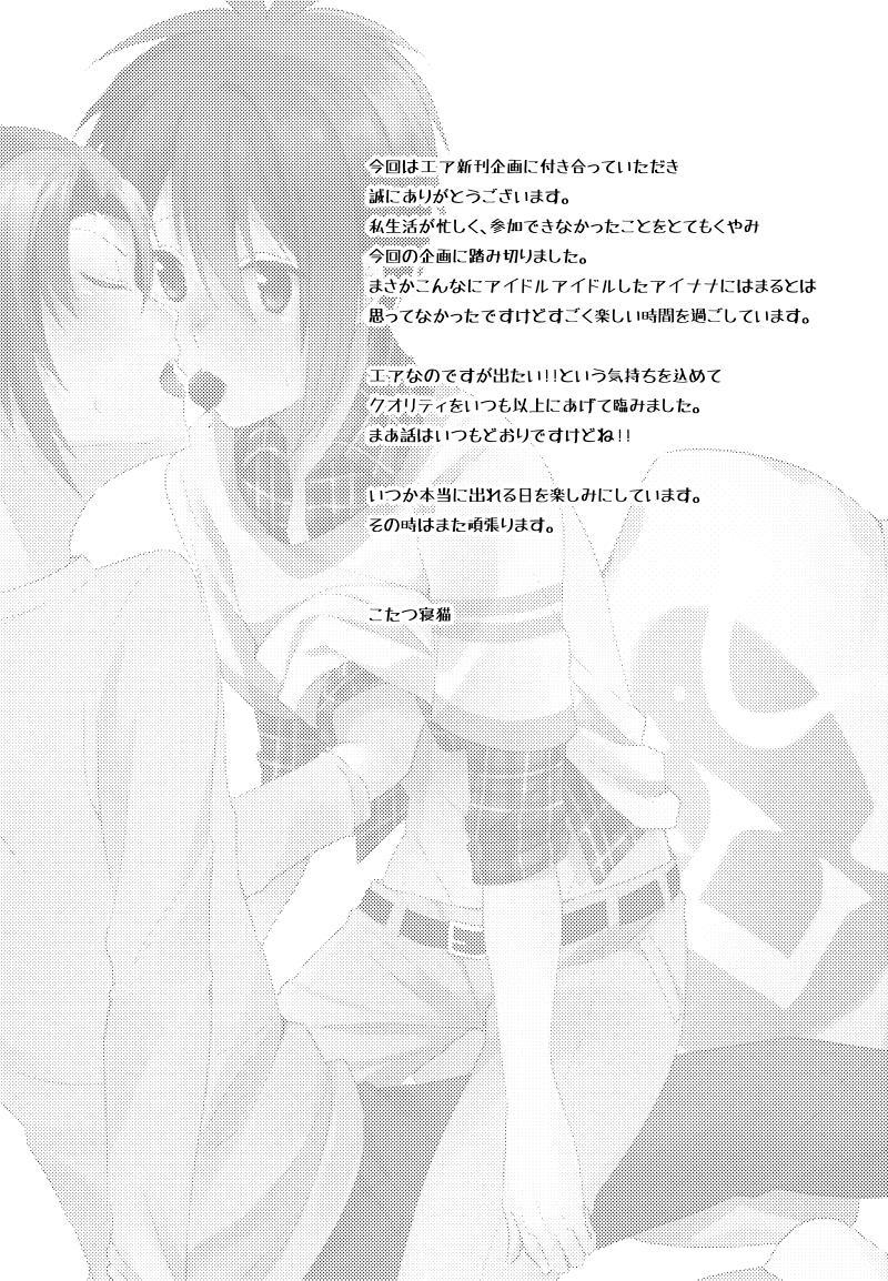 Kimi no Koto ga Suki Sugite 27