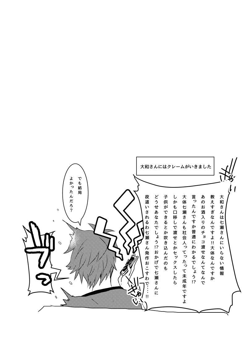 Kimi no Koto ga Suki Sugite 28