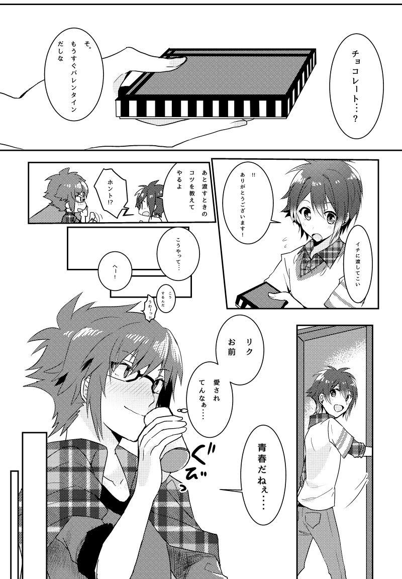 Kimi no Koto ga Suki Sugite 3