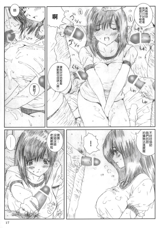 Kuusou Zikken Ichigo Vol.2 15