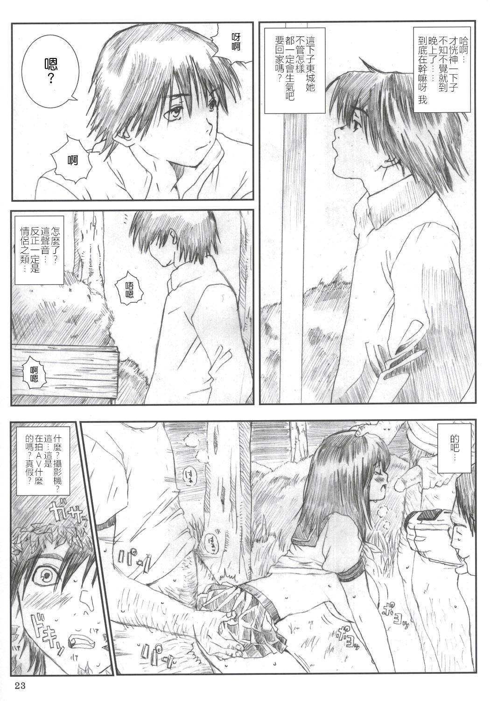 Kuusou Zikken Ichigo Vol.2 21