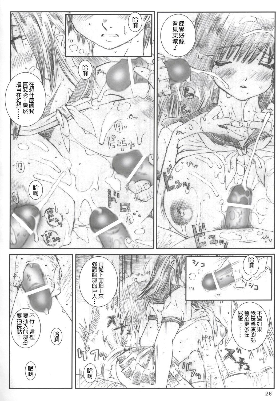 Kuusou Zikken Ichigo Vol.2 24