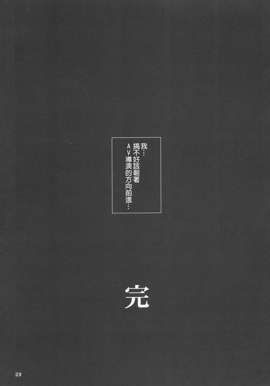 Kuusou Zikken Ichigo Vol.2 27