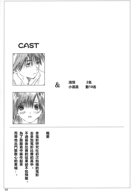 Kuusou Zikken Ichigo Vol.2 3