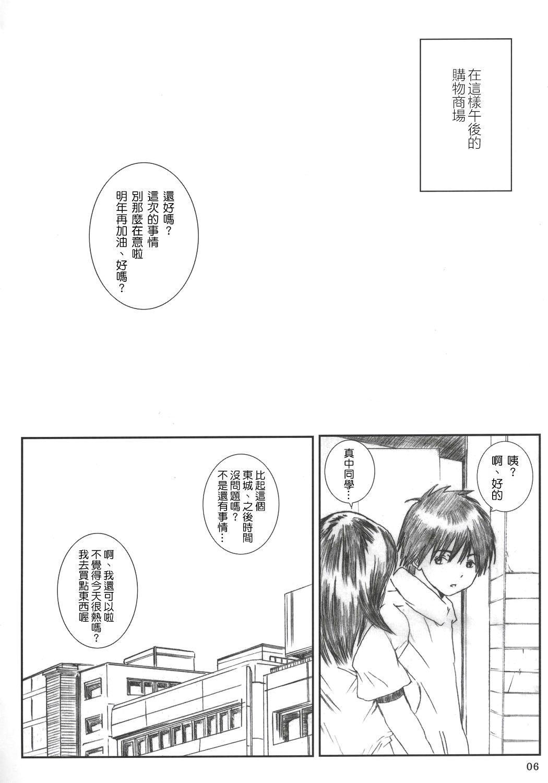 Kuusou Zikken Ichigo Vol.2 4