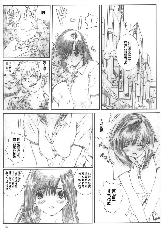 Kuusou Zikken Ichigo Vol.2 5