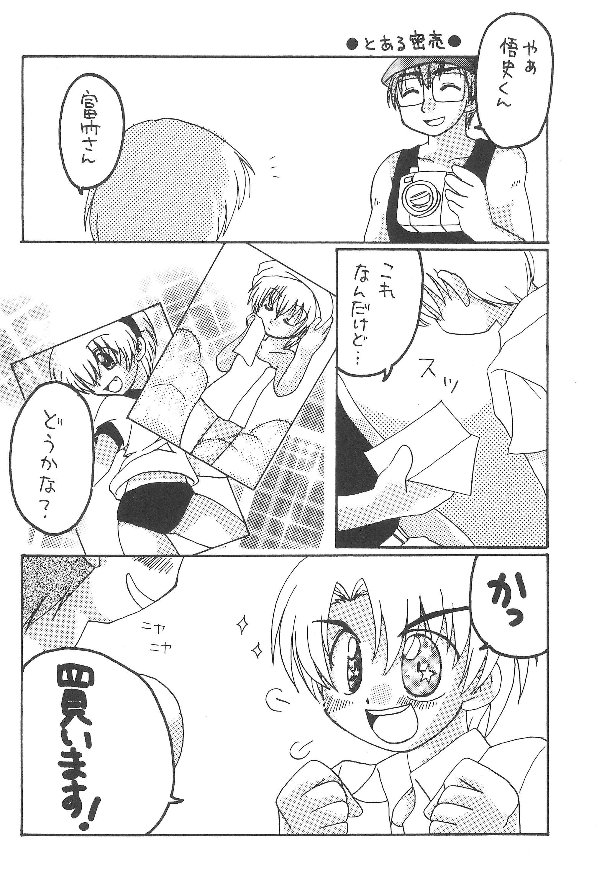 Saikyou! Hachimitsu Shoujo 23