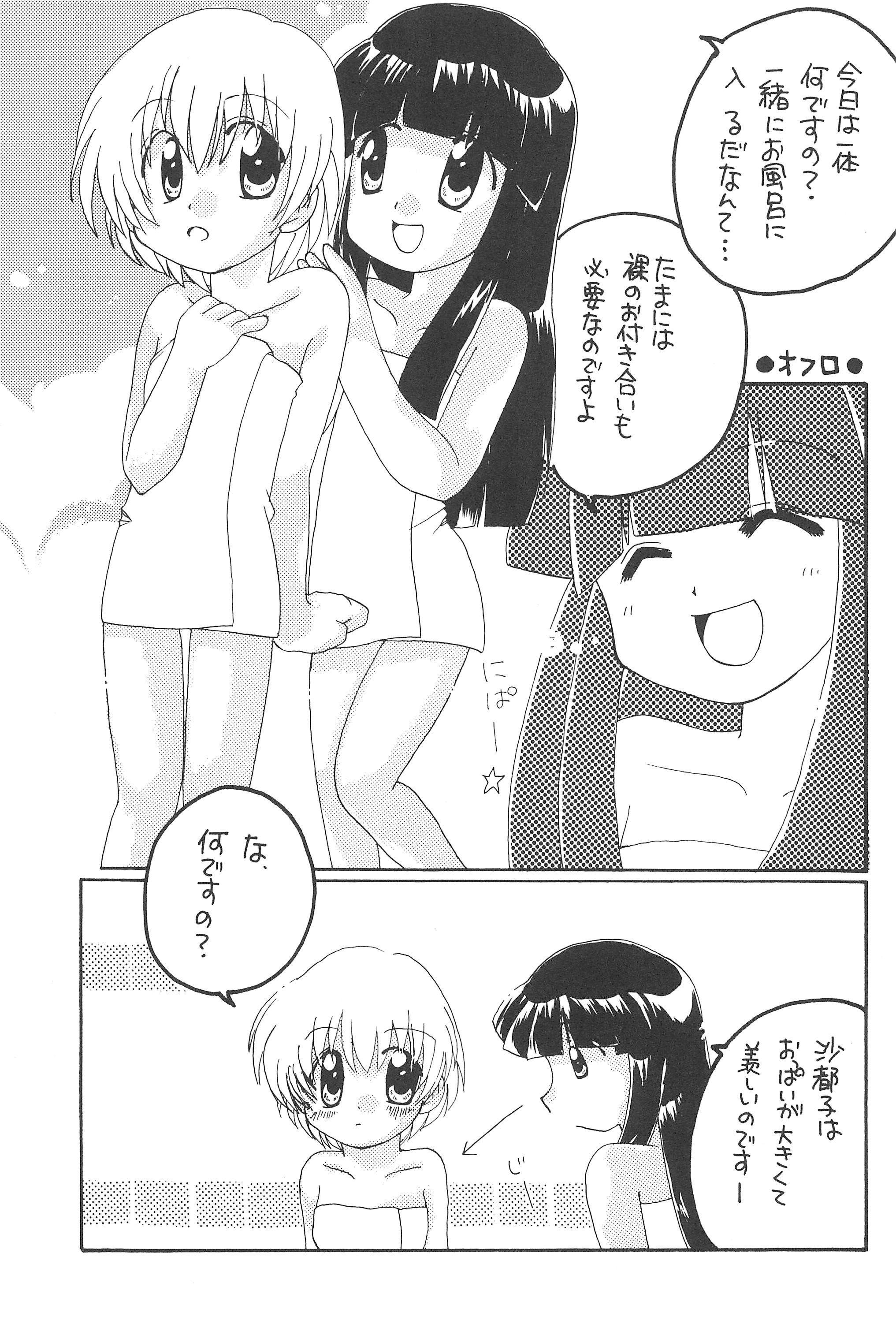 Saikyou! Hachimitsu Shoujo 24