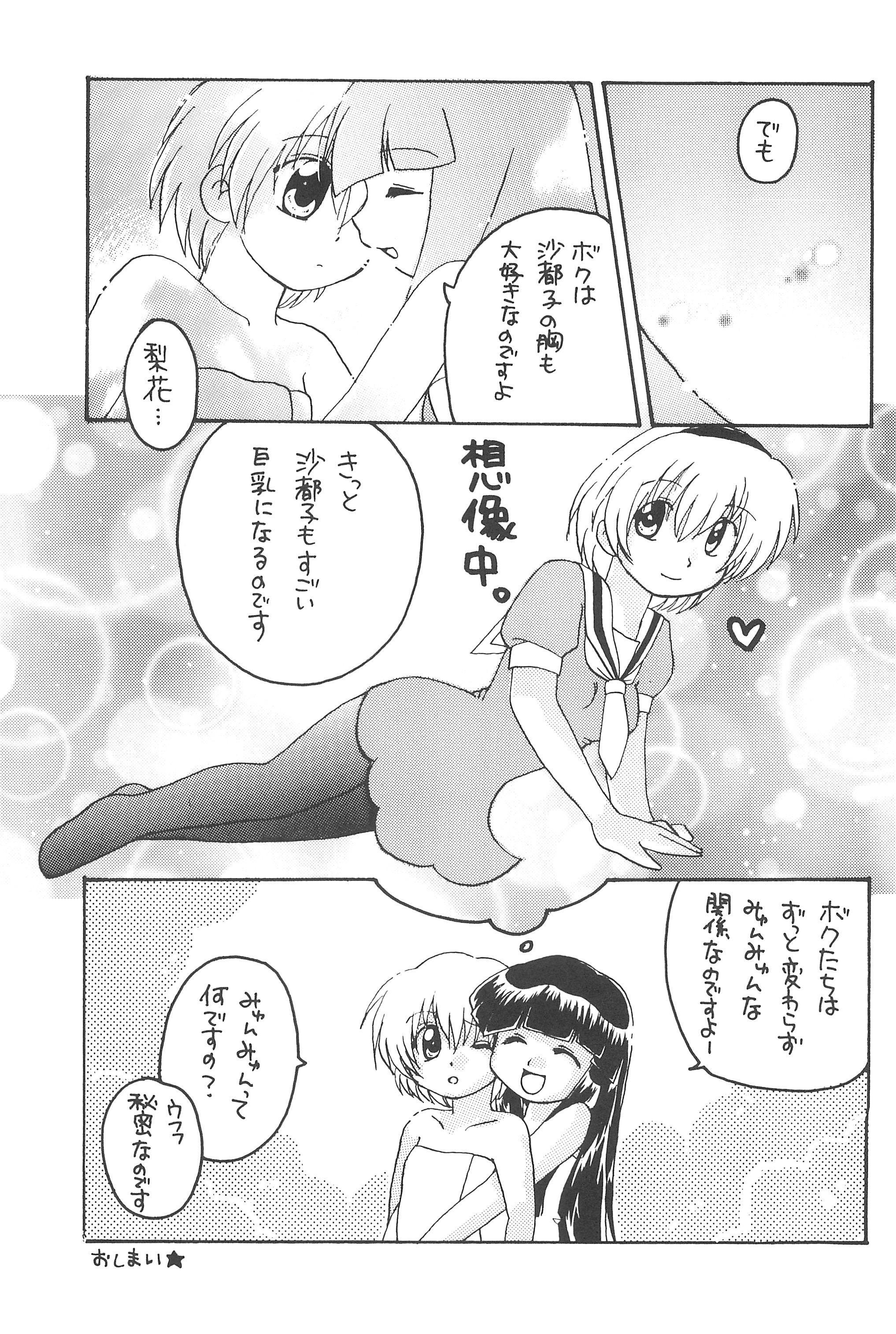Saikyou! Hachimitsu Shoujo 26