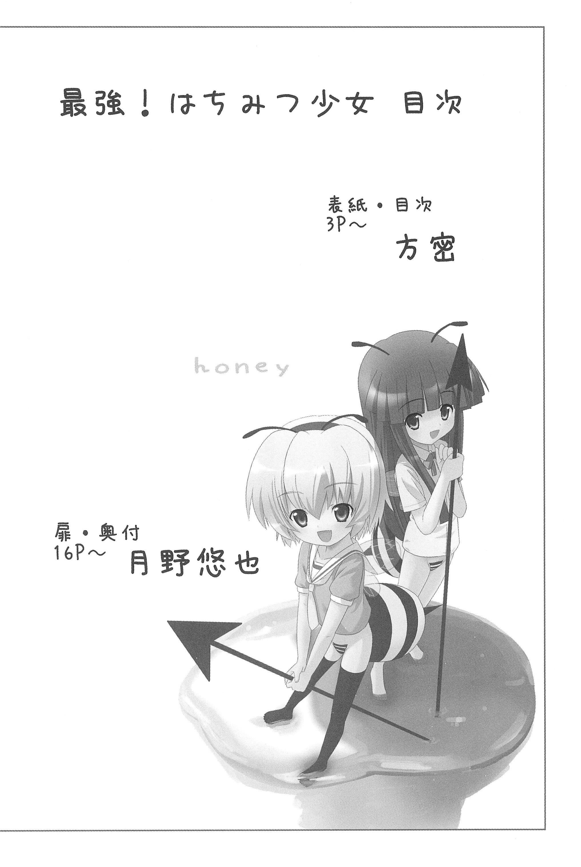 Saikyou! Hachimitsu Shoujo 5