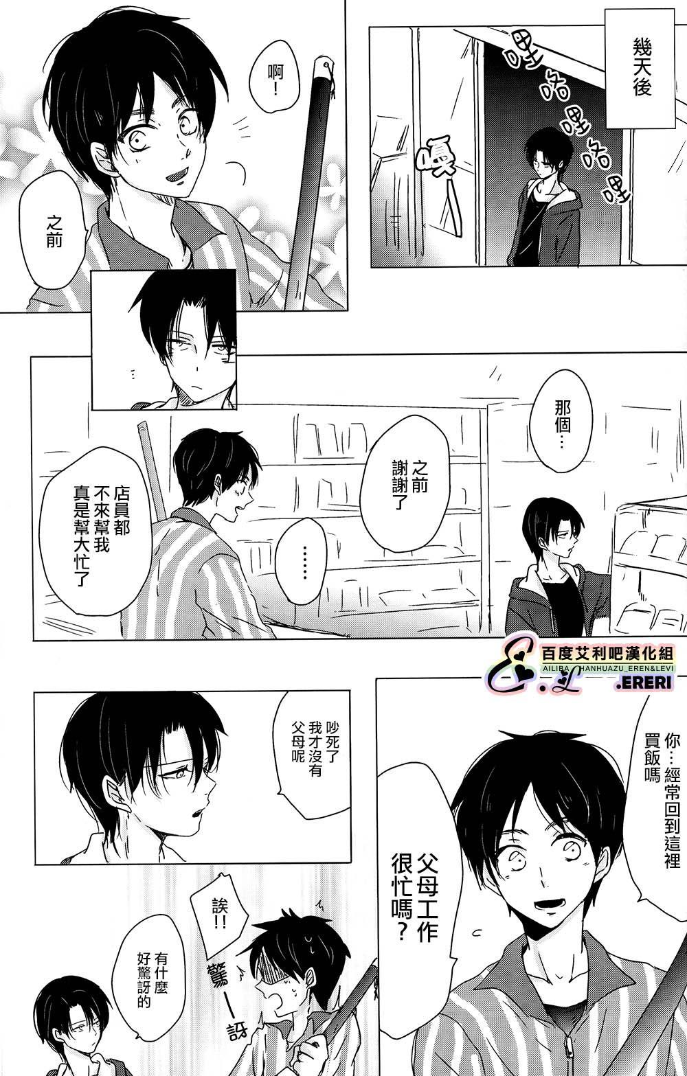 Yankee-kun, Koi o suru   不良少年,戀愛了 9