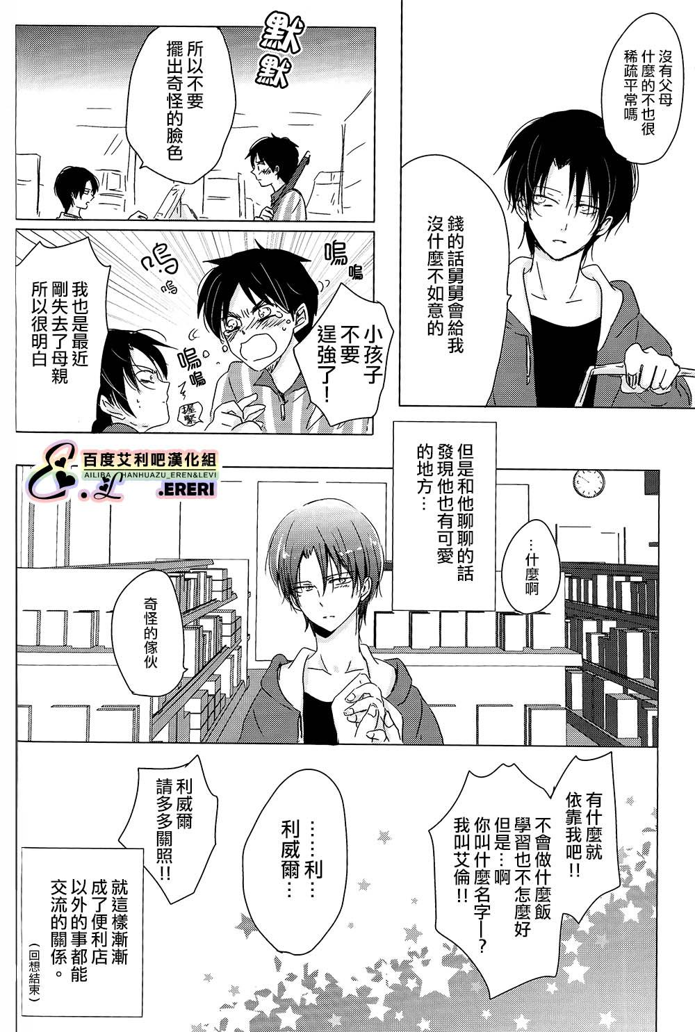 Yankee-kun, Koi o suru   不良少年,戀愛了 10